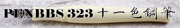 PENBBS第四款,323型钢笔,上市了,11色可选,欢迎选购