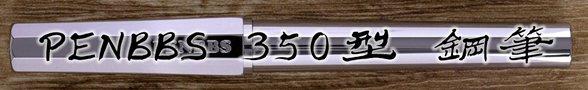 350型钢笔